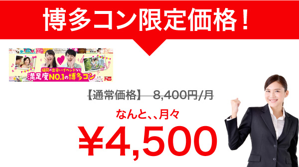 LINE相談・コンサルサービス値段